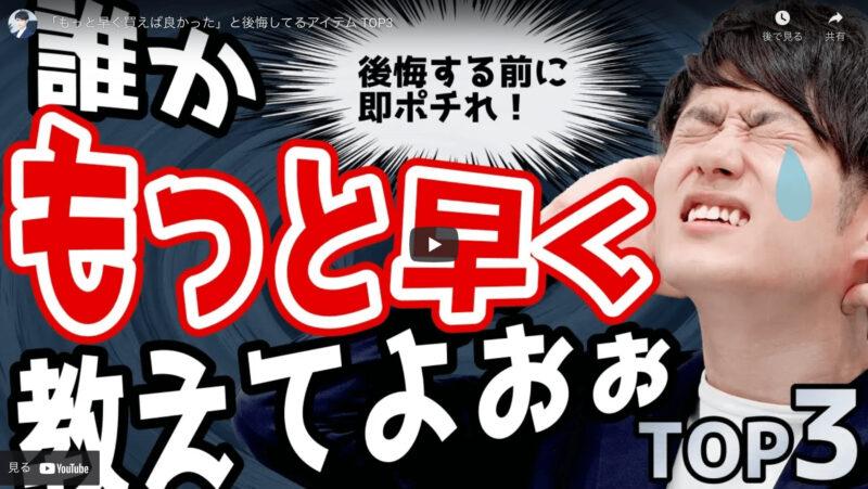 マコなり社長の『「もっと早く買えば良かった」と後悔してるアイテム TOP3』