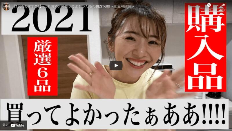 竹脇まりなさんが「2021年上半期マジで買ってよかったものBEST6【生活用品編】」の動画を公開!