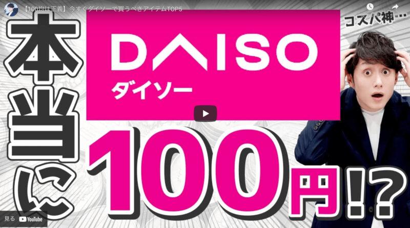 マコなり社長の『【100均は正義】今すぐダイソーで買うべきアイテムTOP5』