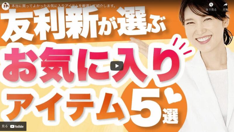 友利新さんが「本当に買ってよかったお気に入りアイテム 5選」を紹介!