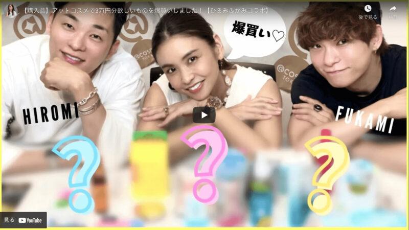 タキマキ アットコスメ爆買い 滝沢眞規子さんがアットコスメで3万円分の化粧品を爆買い!