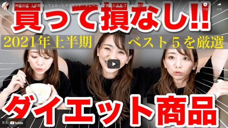 竹脇まりなさんが「2021年上半期買ってよかったダイエット・トレーニング商品」の動画を公開!