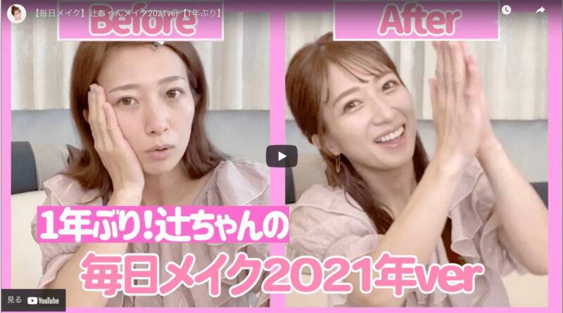 辻ちゃん(辻希美さん)が『【毎日メイク】辻ちゃんメイク2021ver【1年ぶり】』という動画を公開!