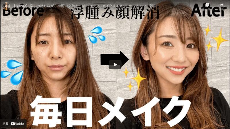 竹脇まりなさんが「毎日メイク&ヘアセット解説」の動画を公開!