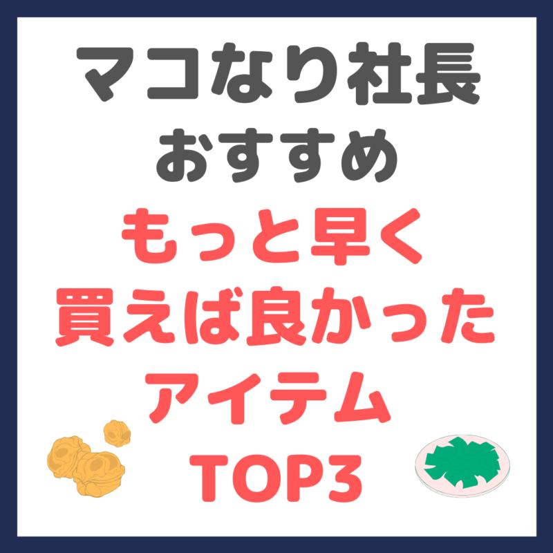 マコなり社長が「もっと早く買えば良かった」と後悔してるアイテム TOP3 まとめ