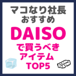 マコなり社長おすすめ|今すぐダイソーで買うべきアイテムTOP5 まとめ 〜100均は正義!〜
