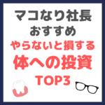 マコなり社長おすすめ|やらないと損する『体への投資』 TOP3 〜脱毛・レーシック・歯科矯正〜