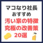 マコなり社長おすすめ|汚い家の特徴 & 究極の改善策 20選 まとめ
