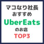 マコなり社長おすすめ|Uber Eatsのお店 TOP3 まとめ 〜お取り寄せも可能!〜