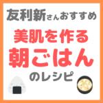 友利新さんオススメ 美肌朝ごはんのレシピ|美肌を作る朝ごはんの作り方!【新'sキッチン】