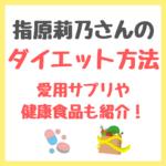 指原莉乃さんのダイエットメニュー・食事方法・愛用サプリメント・健康食品 まとめ