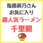 指原莉乃さんオススメ|超人気ラーメン「千里眼」〜おすすめの美味しい食べ方も!〜
