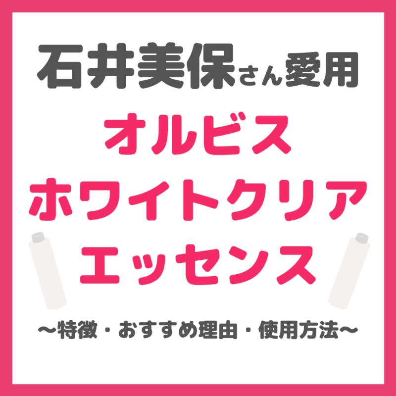 石井美保さん愛用 オルビスの美白美容液「ホワイトクリアエッセンス」|特徴・おすすめ理由・使用方法など