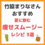 竹脇まりなさんオススメ|痩せスムージーレシピ 3選 まとめ 〜夏に飲む時短ダイエットレシピ〜