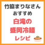 「白滝の盛岡冷麺」のレシピ|竹脇まりなさんオススメの白滝ヘルシー料理!