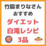 竹脇まりなさんオススメ|ダイエット白滝レシピ 3品 まとめ