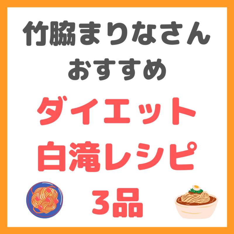 竹脇まりなさんオススメ ダイエット白滝レシピ 3品 まとめ