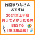 竹脇まりなさんオススメ|2021年上半期マジで買ってよかったものBEST6【生活用品編】まとめ