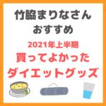 竹脇まりなさんオススメ|2021年上半期買ってよかったダイエット・トレーニング商品 まとめ