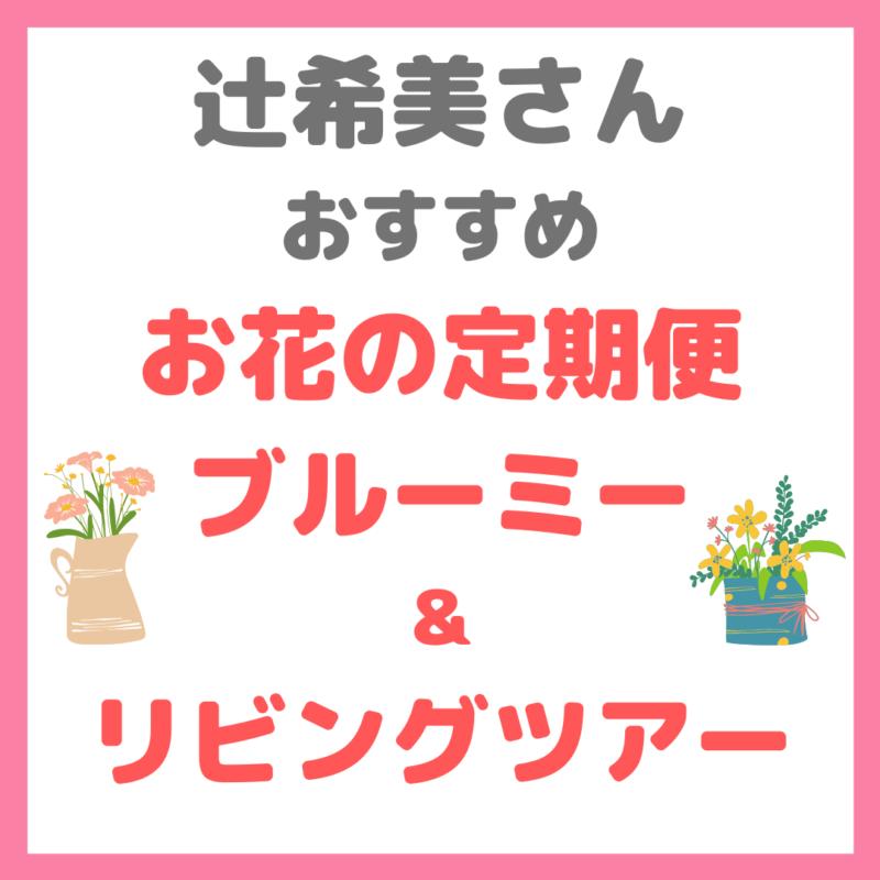 辻希美さんおすすめ お花の定期便「ブルーミー」とリビングツアー まとめ