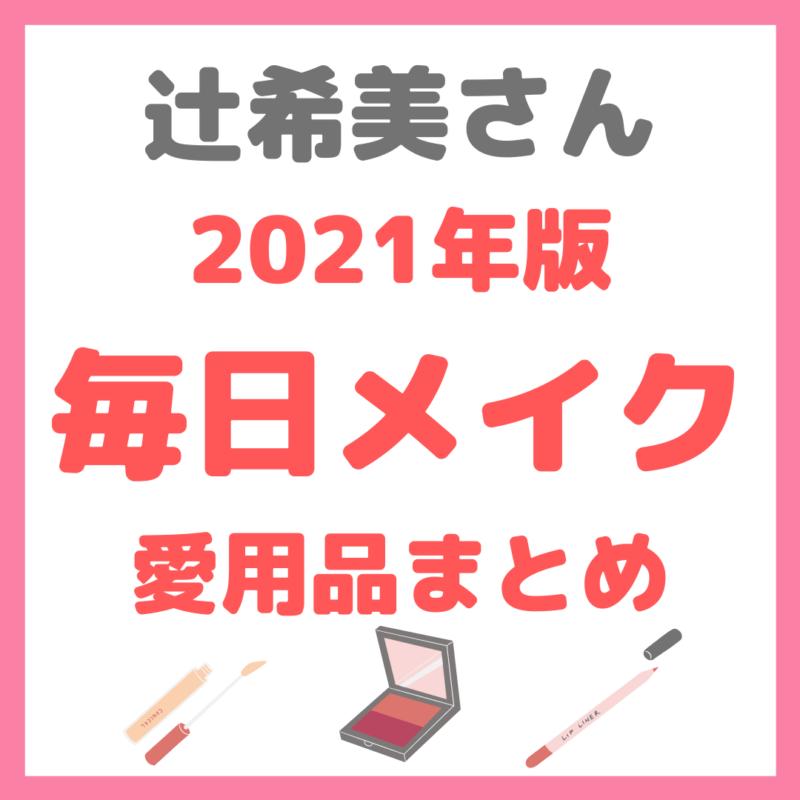 辻希美さんの2021年版 毎日メイク|辻ちゃんメイク愛用品 まとめ