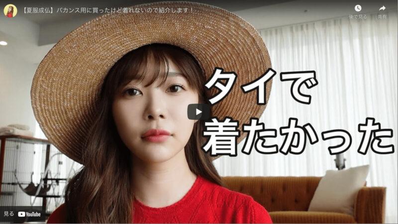 """指原莉乃さんが""""バカンス用の夏服 購入品""""を紹介する動画を公開!"""