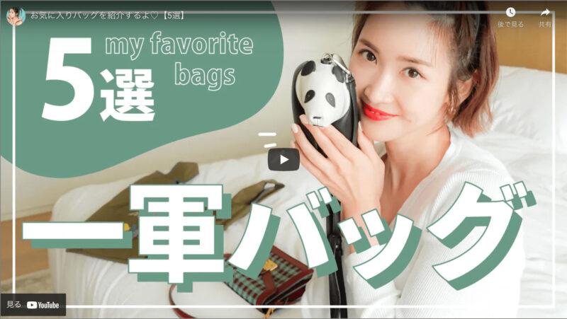 紗栄子さんが「お気に入りバッグ 5選」を公開