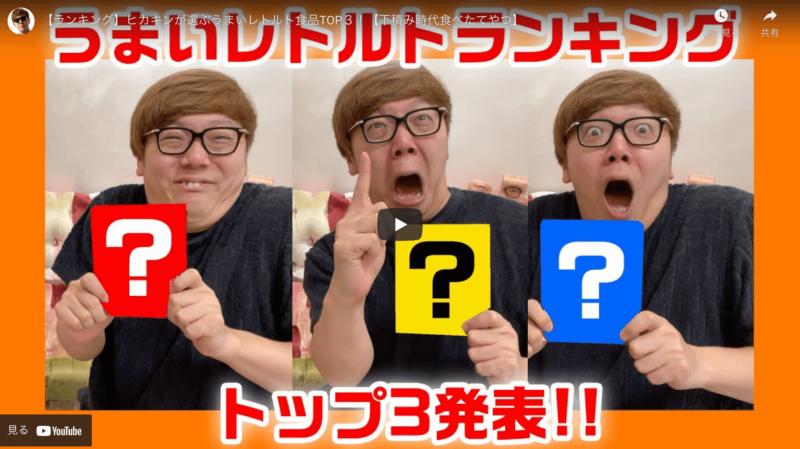 ヒカキンが『うまいレトルト食品』のランキングの動画を公開!