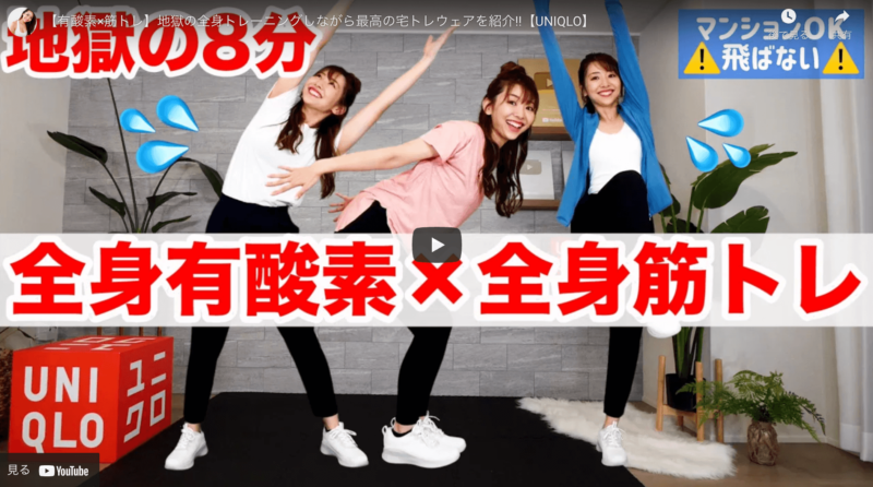 竹脇まりなさんが「UNIQLOのおすすめ宅トレウェア紹介」の動画を公開!