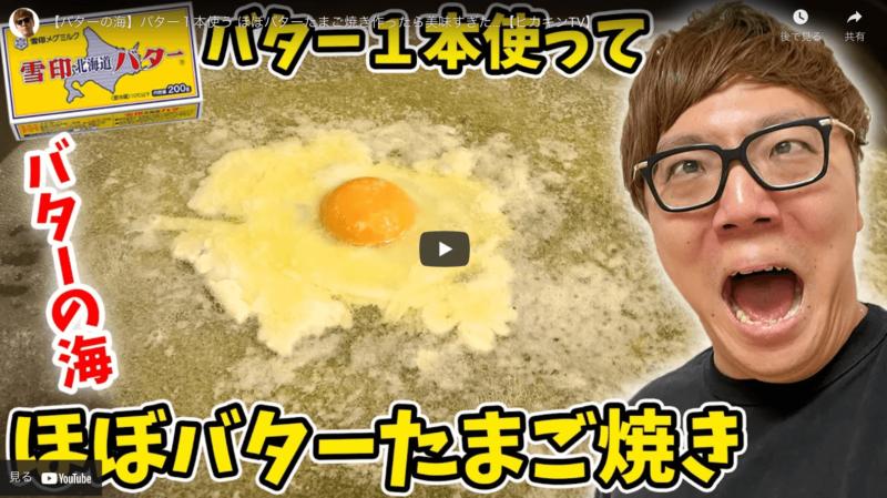 ヒカキンが『バター1本使う ほぼバターたまご焼き』の動画を公開!