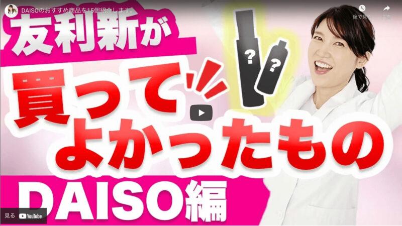 友利新さんが「DAISOで買ってよかったおすすめ100均アイテム 15個」を紹介!