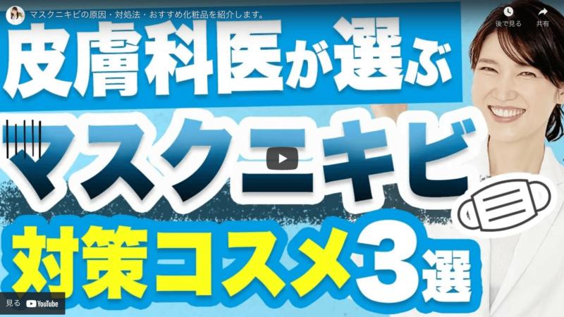 友利新さんが「マスクニキビ対策コスメ 3選」を紹介!