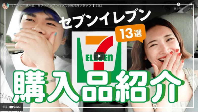 紗栄子さんが「セブンイレブン行ったら絶対買っちゃう 13選」を公開