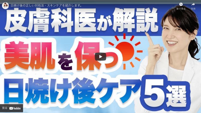 友利新さんが「日焼け後の正しい対処法・スキンケア 5選」を紹介!