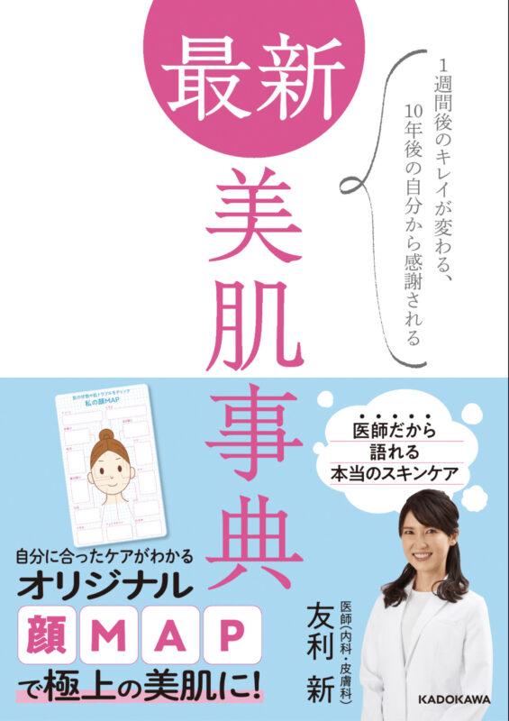 友利新さん新刊「最新 美肌事典 1週間後のキレイが変わる、10年後の自分から感謝される」の特徴・内容