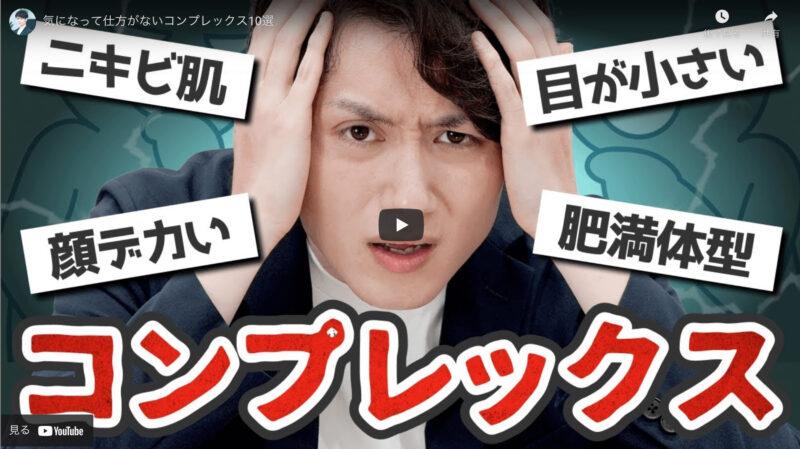 マコなり社長が『気になって仕方がないコンプレックス10選』を紹介!