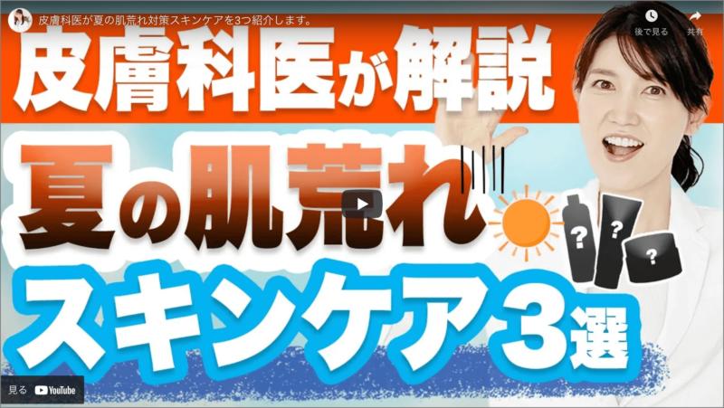 友利新さんが「夏の肌荒れ対策スキンケア 3選」を紹介!