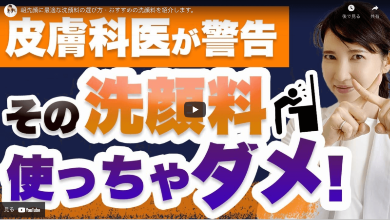 友利新さんが「朝洗顔の洗顔料の選び方」を紹介!
