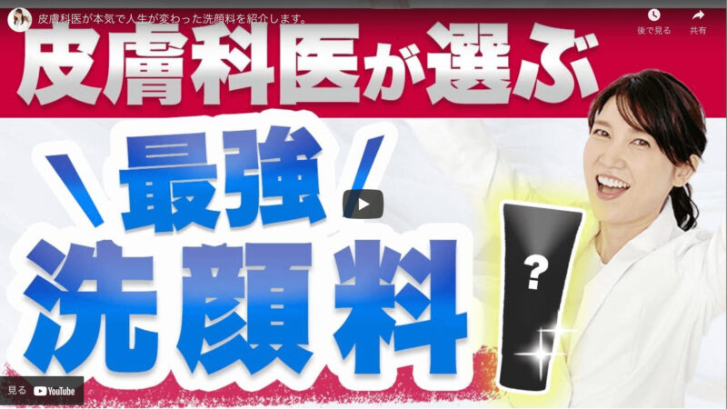 友利新さんが「人生が変わった洗顔料・オルビスホワイトクリアエッセンス」を紹介!