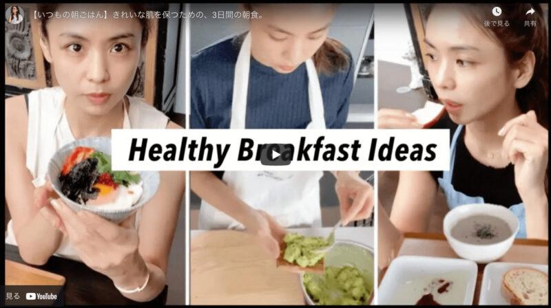 タキマキの朝ごはんレシピ|滝沢眞規子さんが『きれいな肌を保つための、3日間の朝食』を公開!
