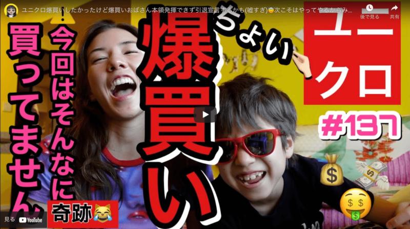 仲里依紗さんが『ユニクロ』で爆買い!購入品を公開