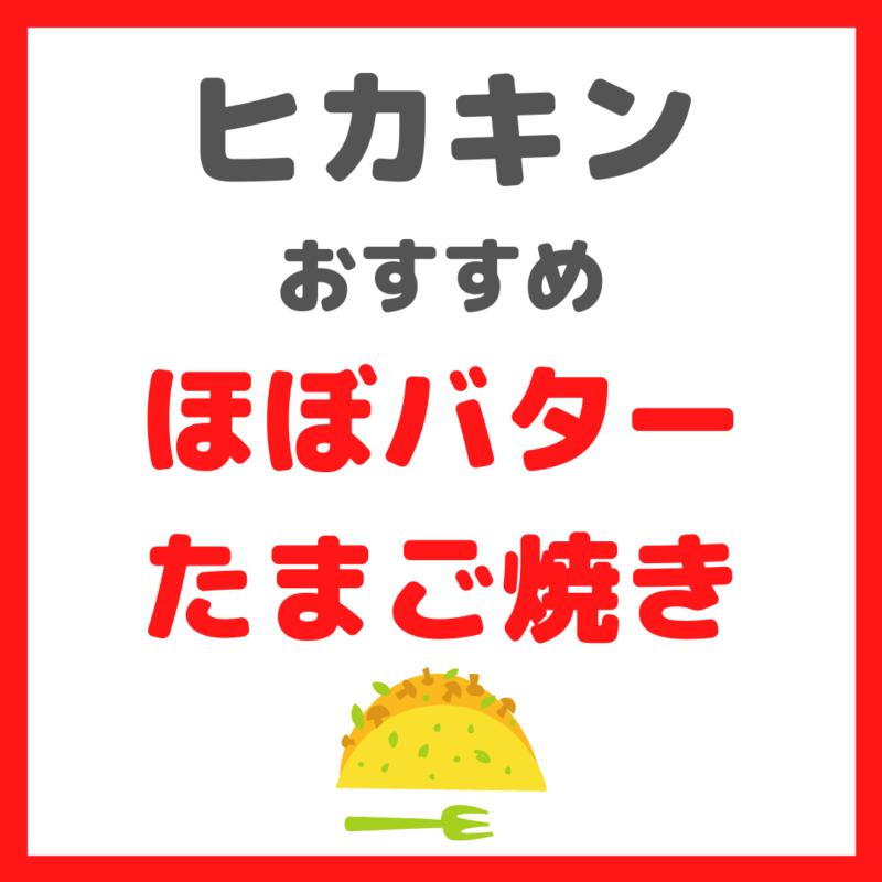 【レシピあり】ヒカキンおすすめ『バター1本使う ほぼバターたまご焼き』の作り方!