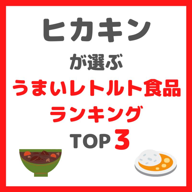 """ヒカキンさんが選ぶ""""うまいレトルト食品"""" ランキング まとめ"""