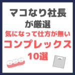 マコなり社長が選ぶ「気になって仕方がないコンプレックス10選」まとめ