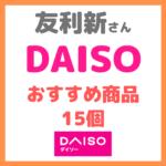 友利新さんオススメ|DAISOで買ってよかった100均アイテム 15個 まとめ