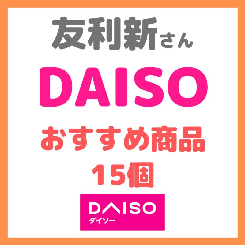 友利新さんオススメ DAISOで買ってよかった100均アイテム 15個 まとめ
