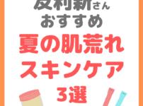 友利新さんオススメ|夏の肌荒れ対策スキンケア 3選 まとめ