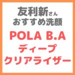 友利新さんオススメ洗顔料『POLA B.A ディープクリアライザー』 まとめ 〜人生が変わったポーラの洗顔〜