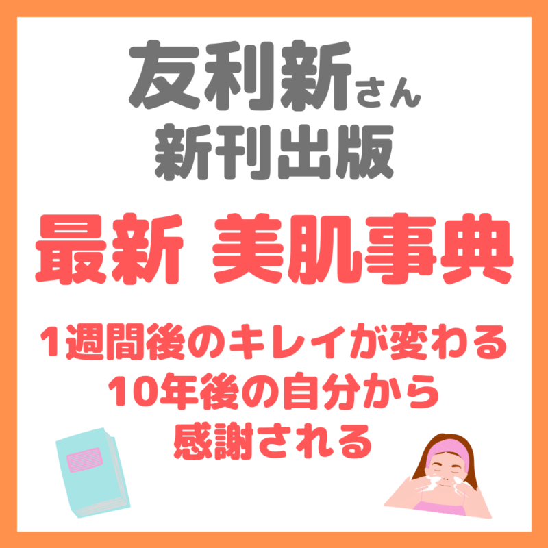 友利新さん新刊「最新 美肌事典」 出版情報・内容・特徴 まとめ