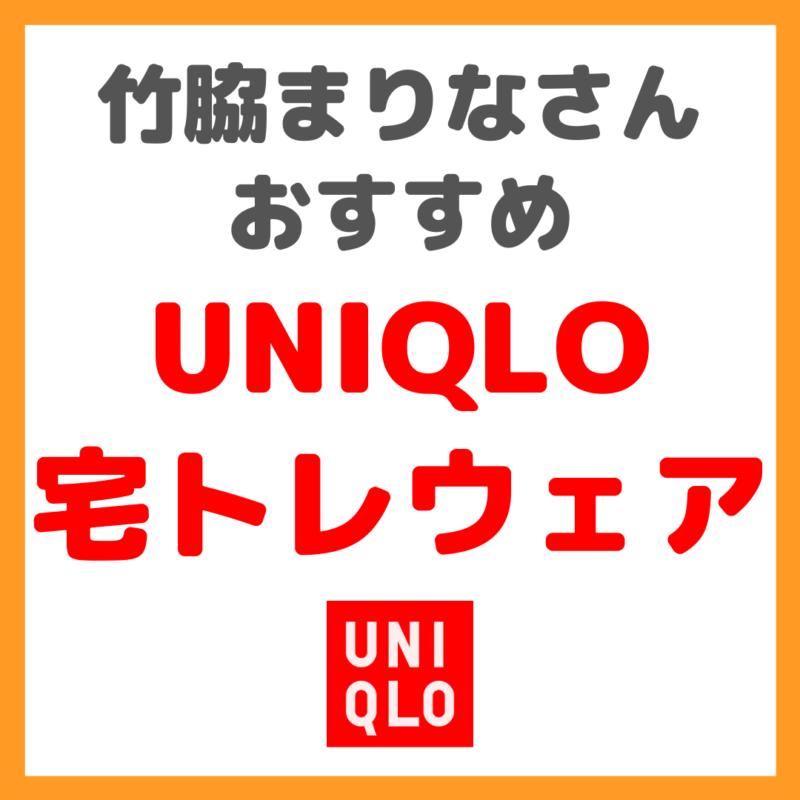 竹脇まりなさんおすすめ宅トレウェア|UNIQLOのトレーニングウェア まとめ